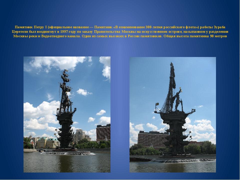 Памятник Петру I (официальное название — Памятник «В ознаменование 300-летия...