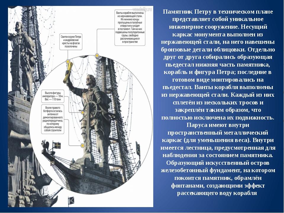 Памятник Петру в техническом плане представляет собой уникальное инженерное с...