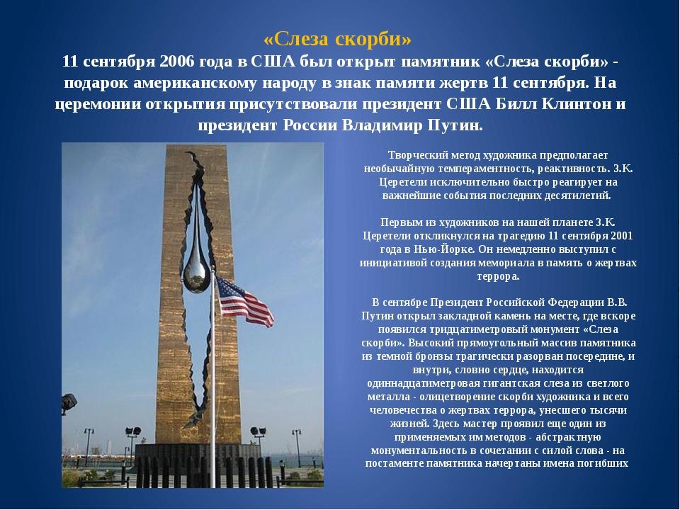 «Слеза скорби» 11 сентября 2006 года в США был открыт памятник «Слеза скорби»...