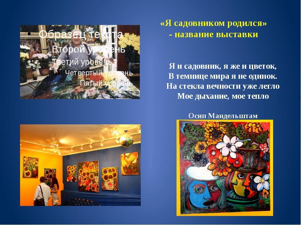 «Я садовником родился» - название выставки Я и садовник, я же и цветок, В тем...