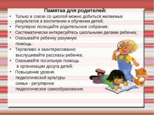 Памятка для родителей: Только в союзе со школой можно добиться желаемых резу