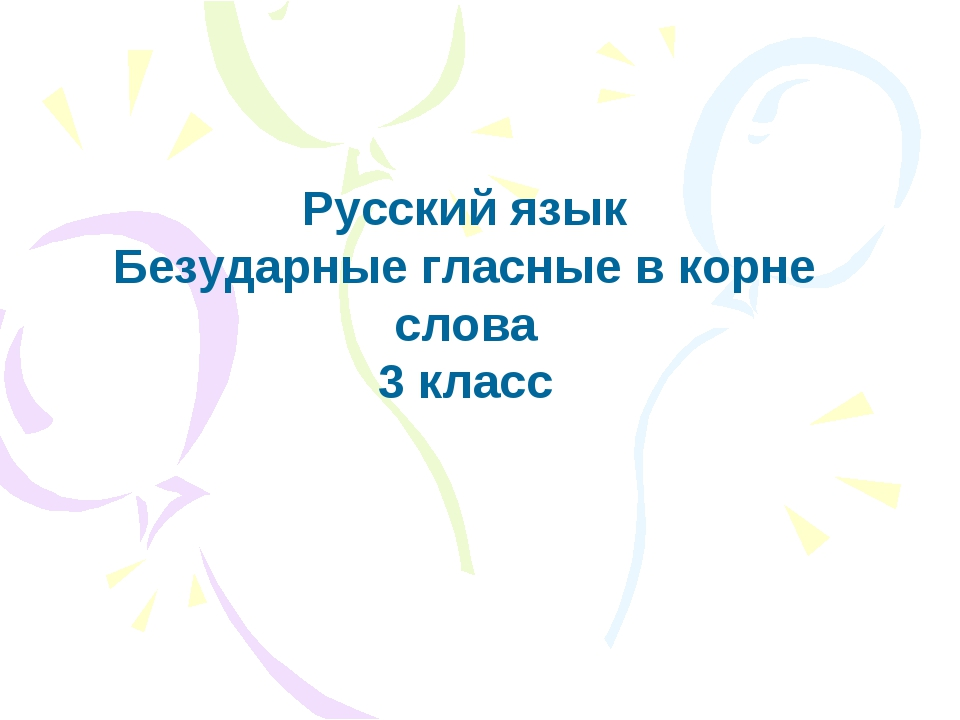 Русский язык Безударные гласные в корне слова 3 класс