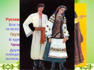 Пословицы народов Казахстана: Русская: Все за одного и один за всех. Грузинск