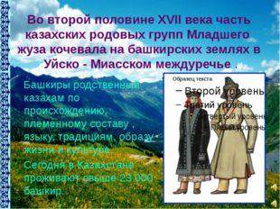 Во второй половине XVII века часть казахских родовых групп Младшего жуза коче