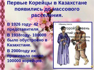 Первые Корейцы в Казахстане появились до массового расселения. В 1926 году- 4