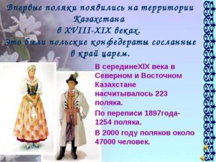 Впервые поляки появились на территории Казахстана в XVIII-XIX веках. Это были