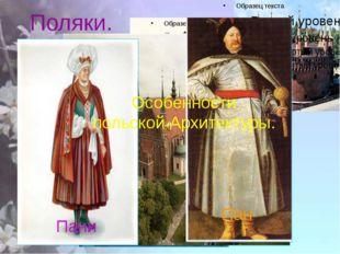 Поляки. Особенности польской Архитектуры. Пани Пан