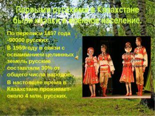 Первыми русскими в Казахстане были казаки и военное население. По переписи 18