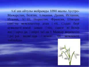 Алғаш айтулы мейрамды 1890 жылы Аустро-Мажарстан, Белгия, Алмания, Дания, Ис