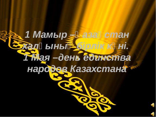 1 Мамыр –Қазақстан халқының бірлік күні. 1 Мая –день единства народов Казахст...