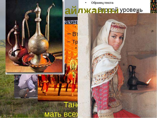 Азербайджанцы Танец мать всех языков _