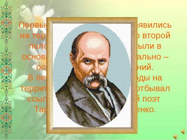Первые группы украинцев появились на территории Казахстана во второй половине...