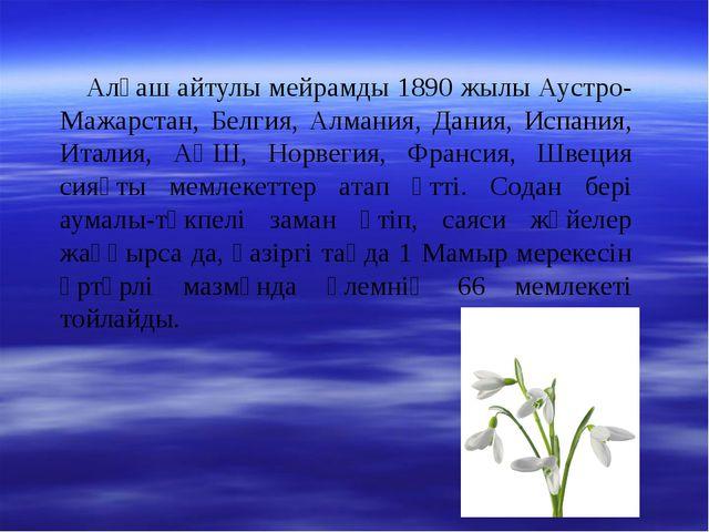 Алғаш айтулы мейрамды 1890 жылы Аустро-Мажарстан, Белгия, Алмания, Дания, Ис...