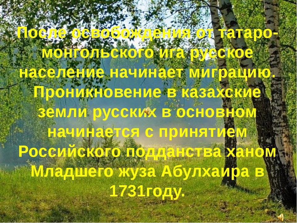 После освобождения от татаро-монгольского ига русское население начинает мигр...