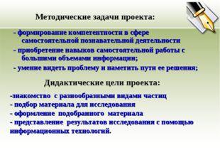 Методические задачи проекта: - формирование компетентности в сфере самостояте