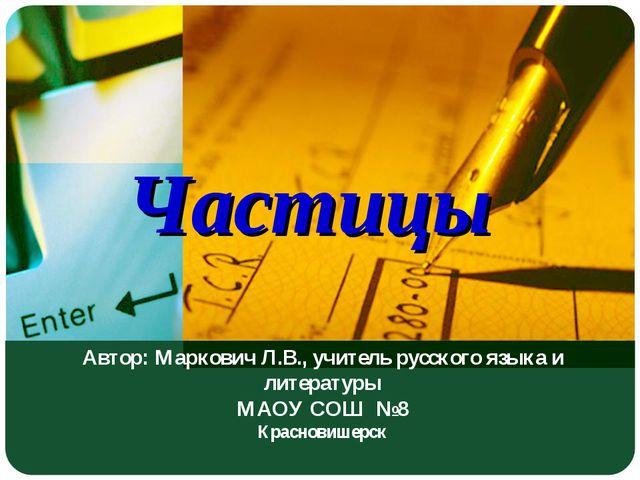 Автор: Маркович Л.В., учитель русского языка и литературы МАОУ СОШ №8 Краснов...