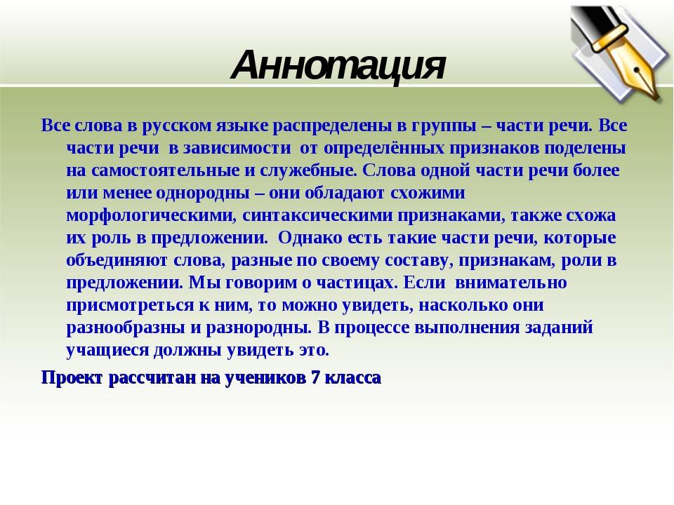 Все слова в русском языке распределены в группы – части речи. Все части речи...