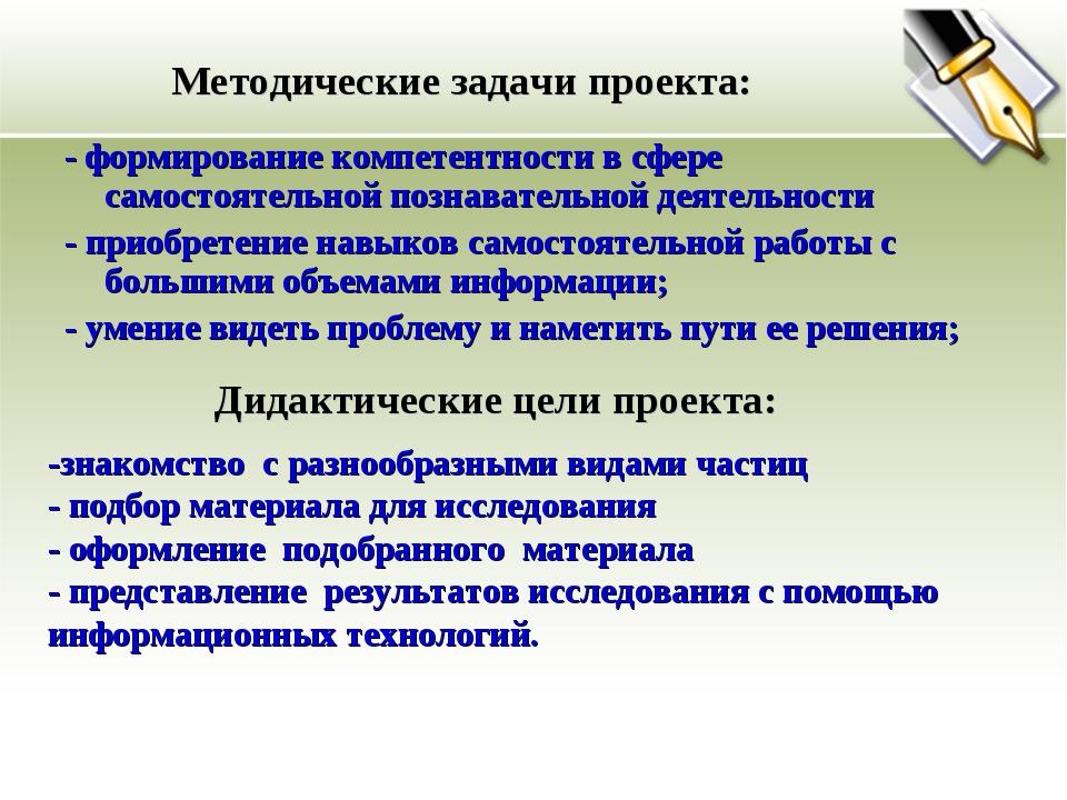 Методические задачи проекта: - формирование компетентности в сфере самостояте...