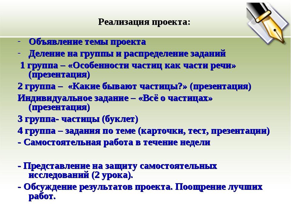Реализация проекта: Объявление темы проекта Деление на группы и распределение...