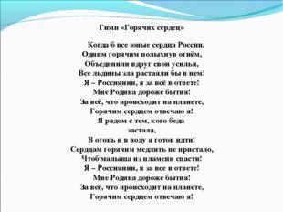 Гимн «Горячих сердец» Когда б все юные сердца России, Одним горячим полыхнув