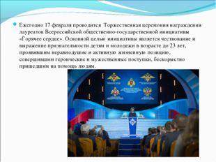 Ежегодно 17 февраля проводится Торжественная церемония награждения лауреатов