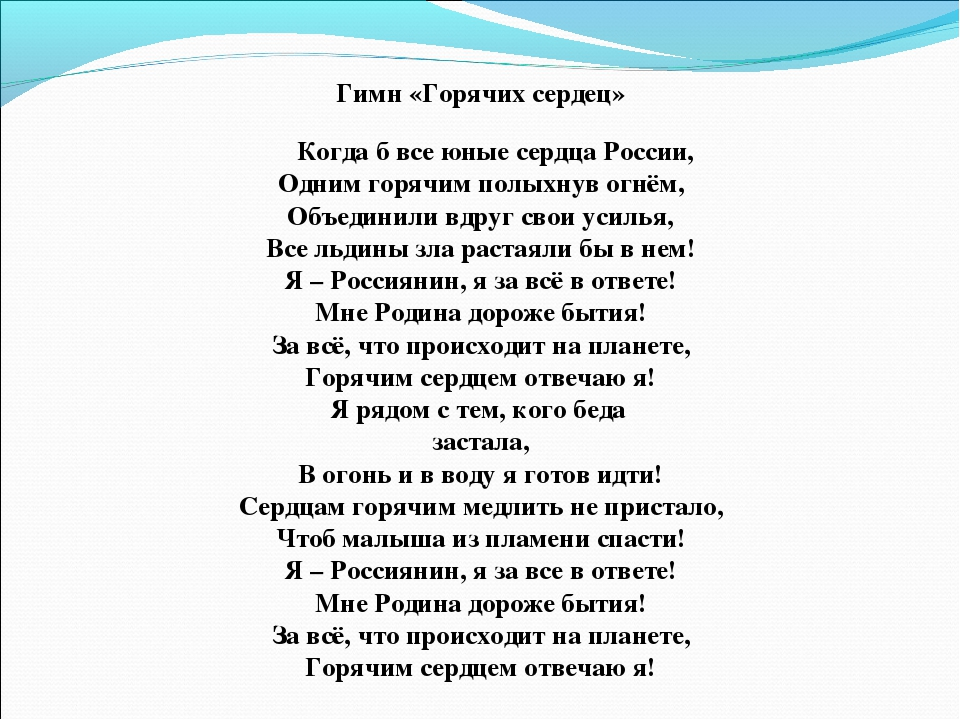 Гимн «Горячих сердец» Когда б все юные сердца России, Одним горячим полыхнув...