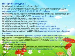 Интернет-ресурсы: http://www.forum.butuzici.ru/index.php?PHPSESSID=2823beb3e0