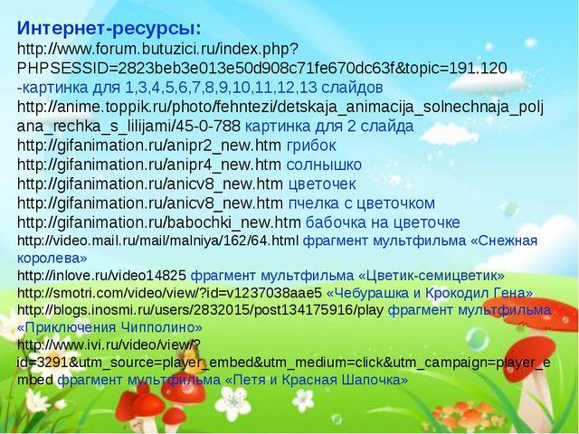 Интернет-ресурсы: http://www.forum.butuzici.ru/index.php?PHPSESSID=2823beb3e0...