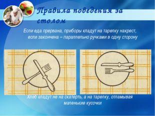 Правила поведения за столом Если еда прервана, приборы кладут на тарелку накр