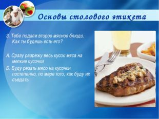 Основы столового этикета 3. Тебе подали второе мясное блюдо. Как ты будешь ес