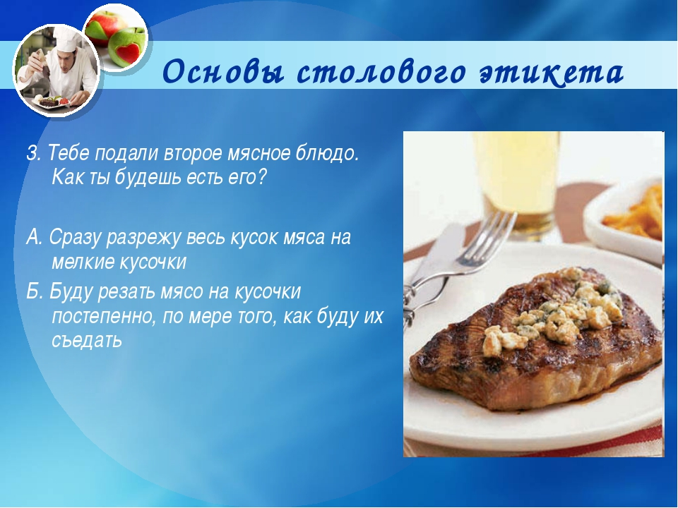 Основы столового этикета 3. Тебе подали второе мясное блюдо. Как ты будешь ес...