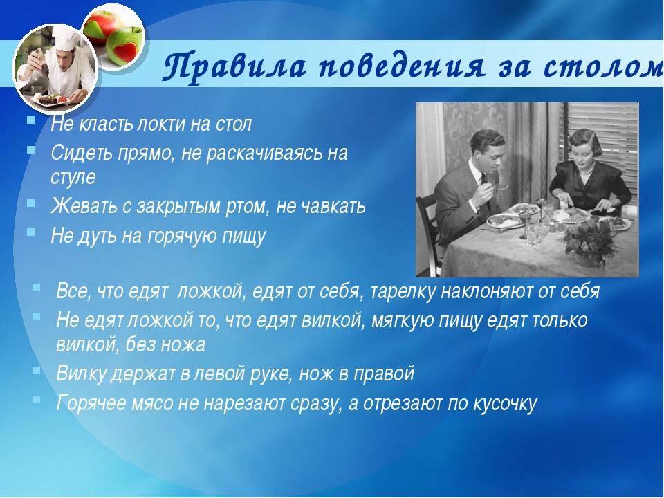 Правила поведения за столом Все, что едят ложкой, едят от себя, тарелку накло...