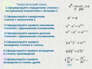 Теоретический опрос. Сформулируйте определение степени с натуральным показате
