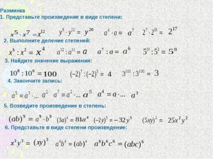 Разминка 1. Представьте произведение в виде степени: 2. Выполните деление сте