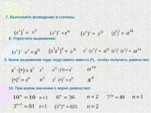 7. Выполните возведение в степень: 8. Упростите выражение: 9. Какое выражение
