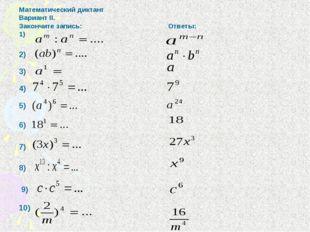 Математический диктант Вариант II. Закончите запись: Ответы: 1) 2) 3) 4) 5) 6