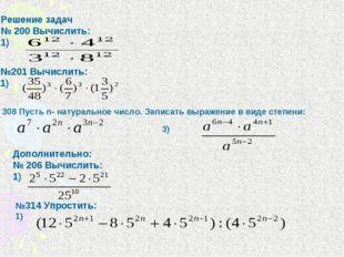 Решение задач № 200 Вычислить: 1) №201 Вычислить: 1) № 308 Пусть n- натуральн
