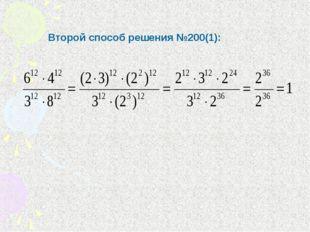 Второй способ решения №200(1):