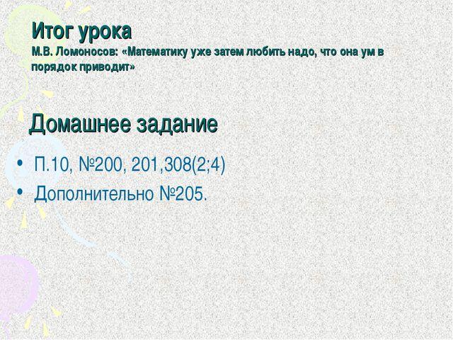 Домашнее задание П.10, №200, 201,308(2;4) Дополнительно №205. Итог урока М.В...