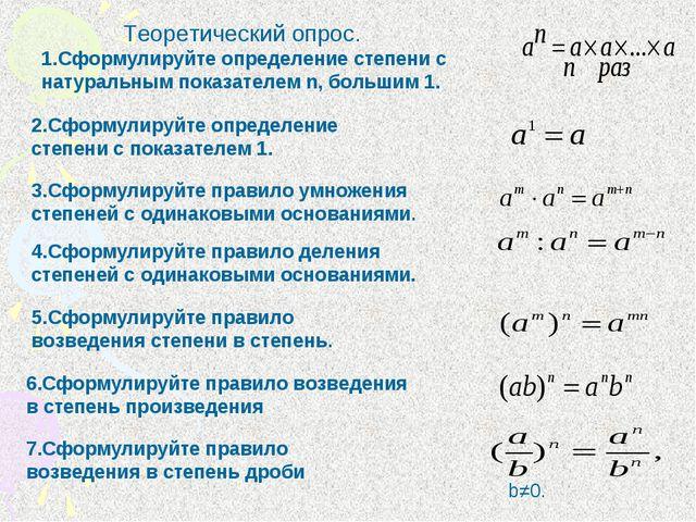 Теоретический опрос. Сформулируйте определение степени с натуральным показате...