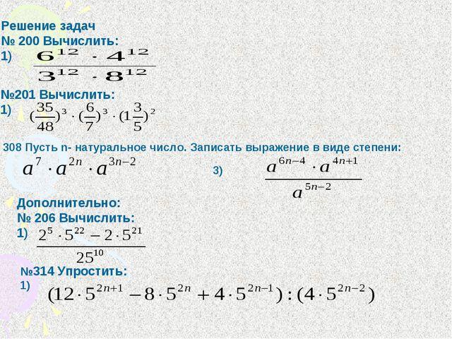 Решение задач № 200 Вычислить: 1) №201 Вычислить: 1) № 308 Пусть n- натуральн...
