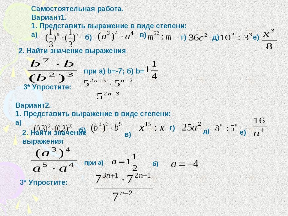 Самостоятельная работа. Вариант1. 1. Представить выражение в виде степени: а)...