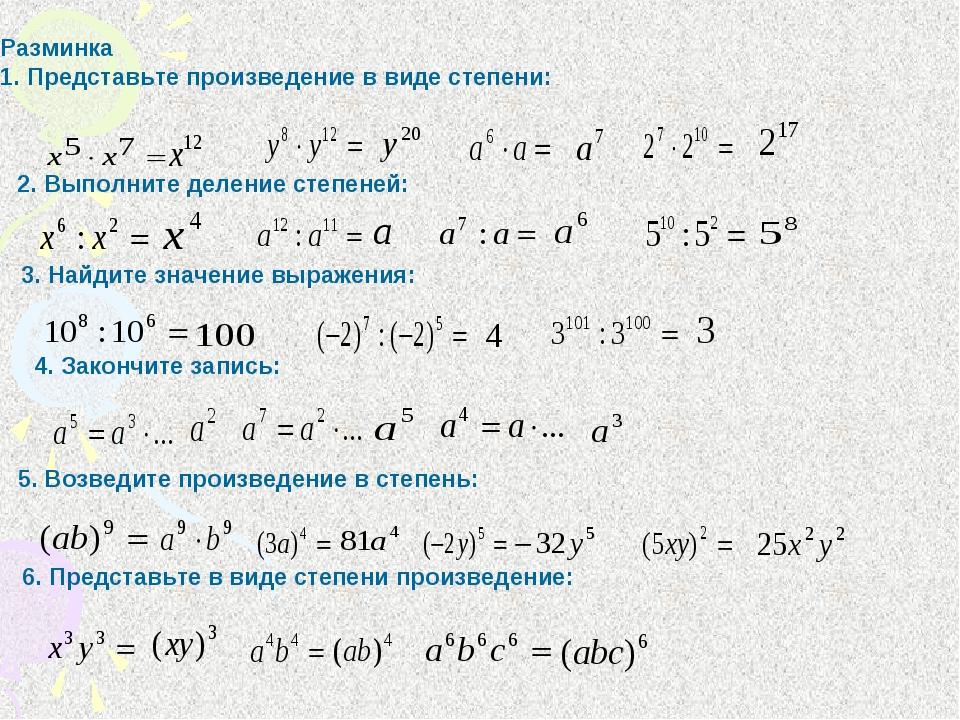Разминка 1. Представьте произведение в виде степени: 2. Выполните деление сте...