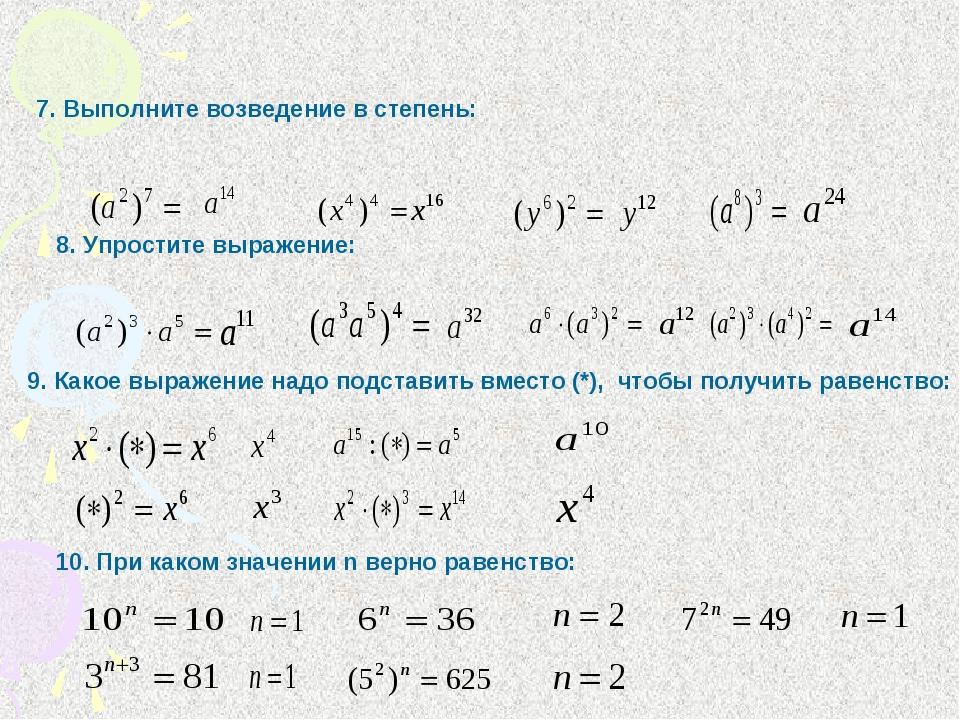7. Выполните возведение в степень: 8. Упростите выражение: 9. Какое выражение...