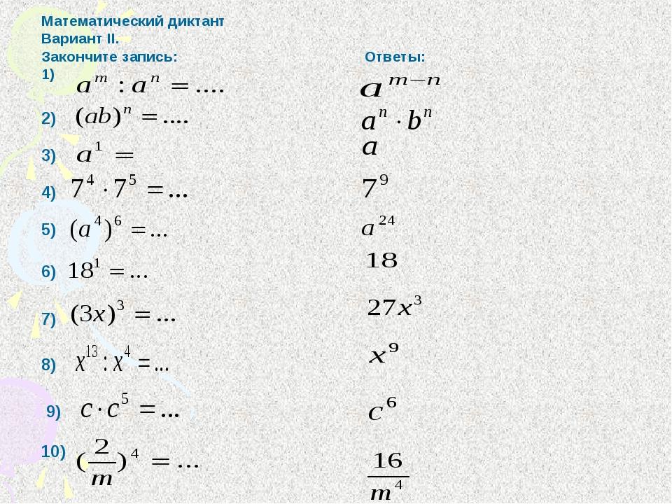 Математический диктант Вариант II. Закончите запись: Ответы: 1) 2) 3) 4) 5) 6...