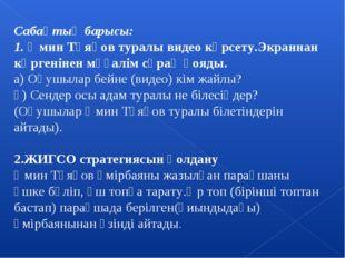 Сабақтың барысы: 1. Әмин Тұяқов туралы видео көрсету.Экраннан көргенінен мұғ