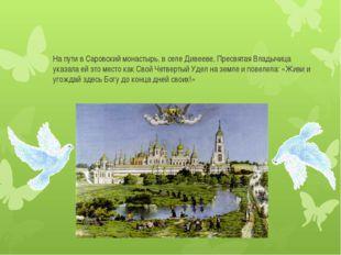 На пути в Саровский монастырь, в селе Дивееве, Пресвятая Владычица указала е