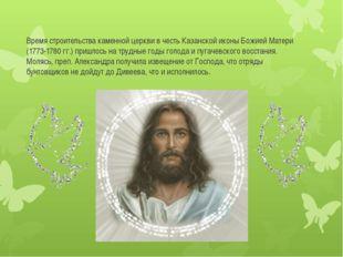 Время строительства каменной церкви в честь Казанской иконы Божией Матери (1
