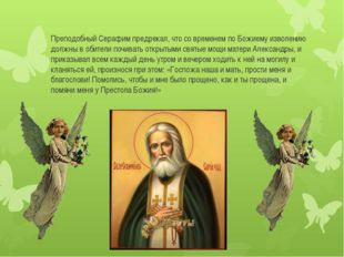 Преподобный Серафим предрекал, что со временем по Божиему изволению должны в