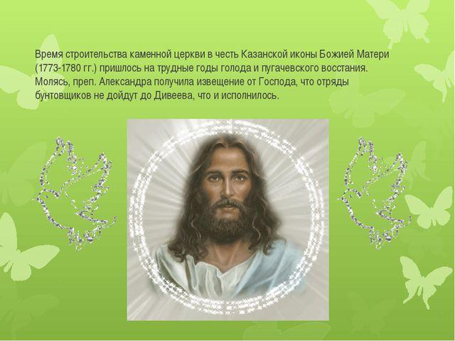 Время строительства каменной церкви в честь Казанской иконы Божией Матери (1...